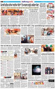 Chandigarh Bani 2021-01-22