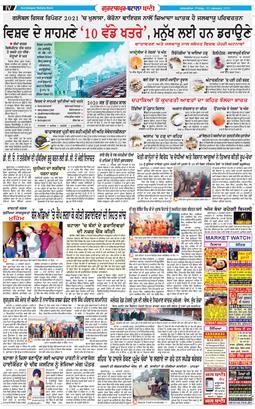 Gurdaspur Bani 2021-01-22