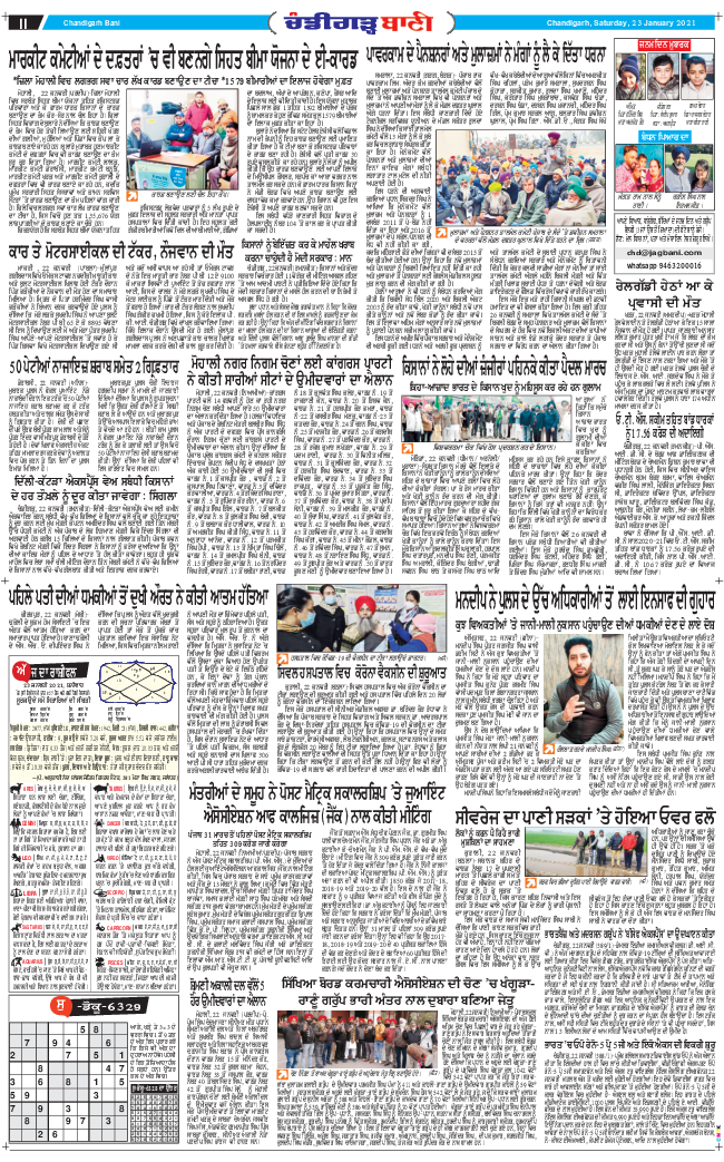 Chandigarh Bani 2021-01-23