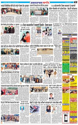 Amritsar Bani 2021-01-23