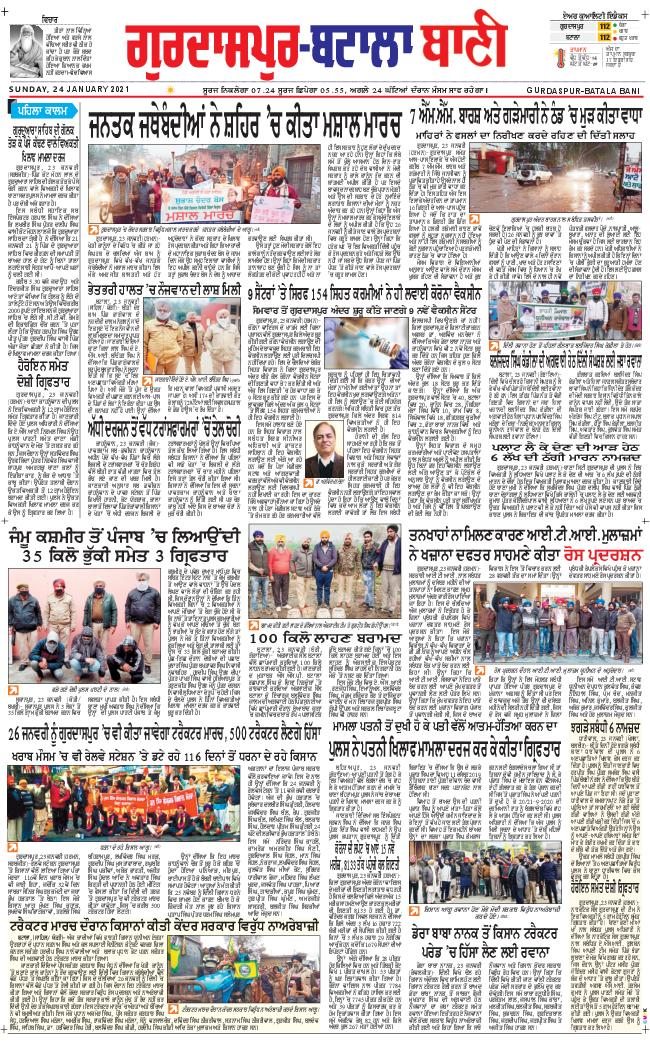 Gurdaspur Bani 2021-01-24