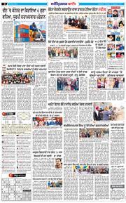 Amritsar Bani 2021-01-24