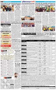 Hoshiarpur Bani 2021-01-24