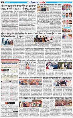 Fatehgarh Sahib Bani 2021-01-24