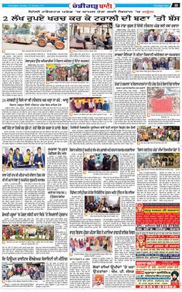 Chandigarh Bani 2021-01-24