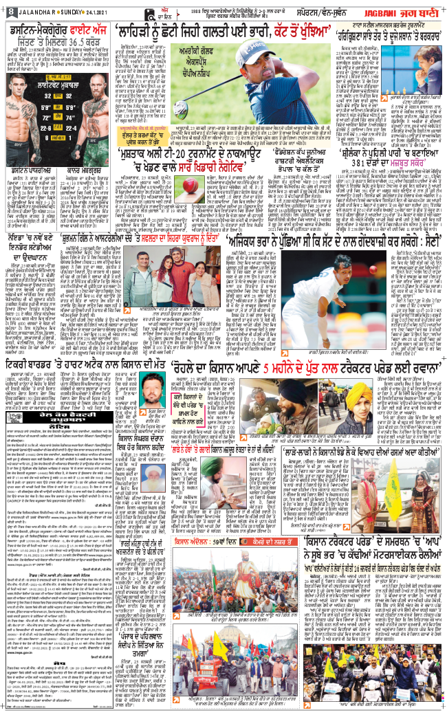 Amritsar Main 2021-01-24