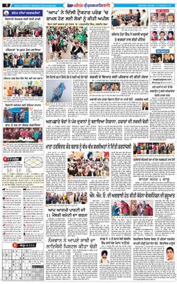 Roopnagar Bani 2021-01-25