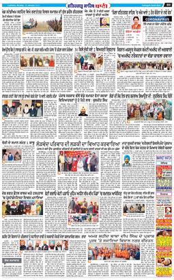 Fatehgarh Sahib Bani 2021-01-25
