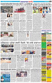 Amritsar Bani 2021-01-25