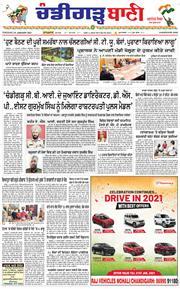 Chandigarh Bani 2021-01-26