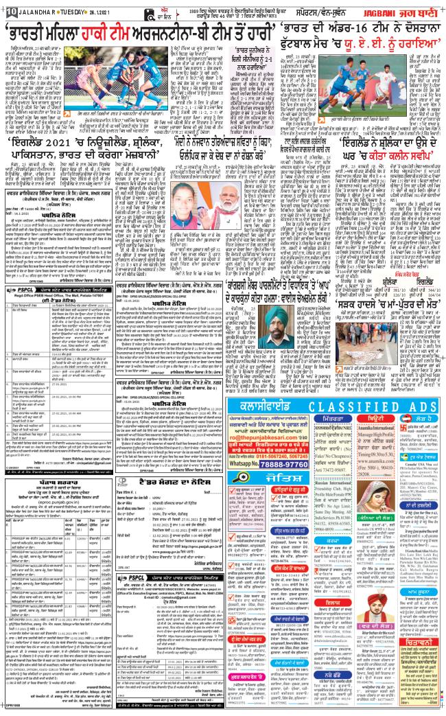 Amritsar Main 2021-01-26