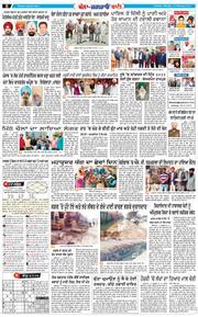 Jagraon Bani 2021-02-22
