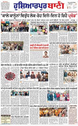 Hoshiarpur Bani 2021-02-22