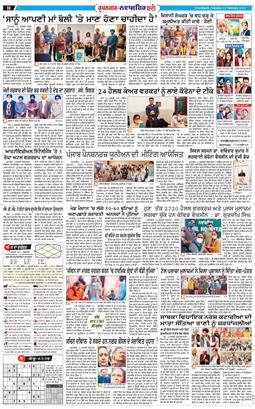 Roopnagar Bani 2021-02-23