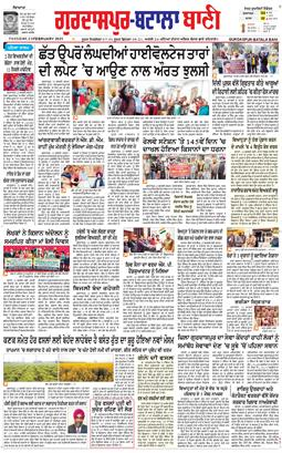 Gurdaspur Bani 2021-02-23
