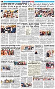 Fatehgarh Sahib Bani 2021-02-23