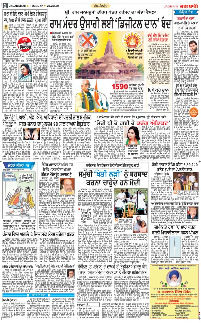 Amritsar Main 2021-02-23