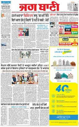 Jalandhar Main 2021-02-23