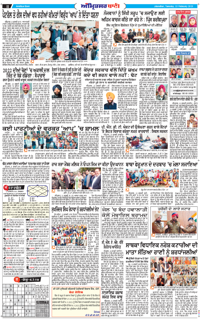 Amritsar Bani 2021-02-23