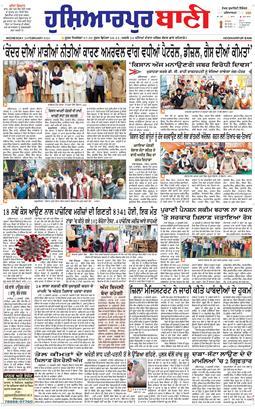 Gurdaspur Bani 2021-02-24