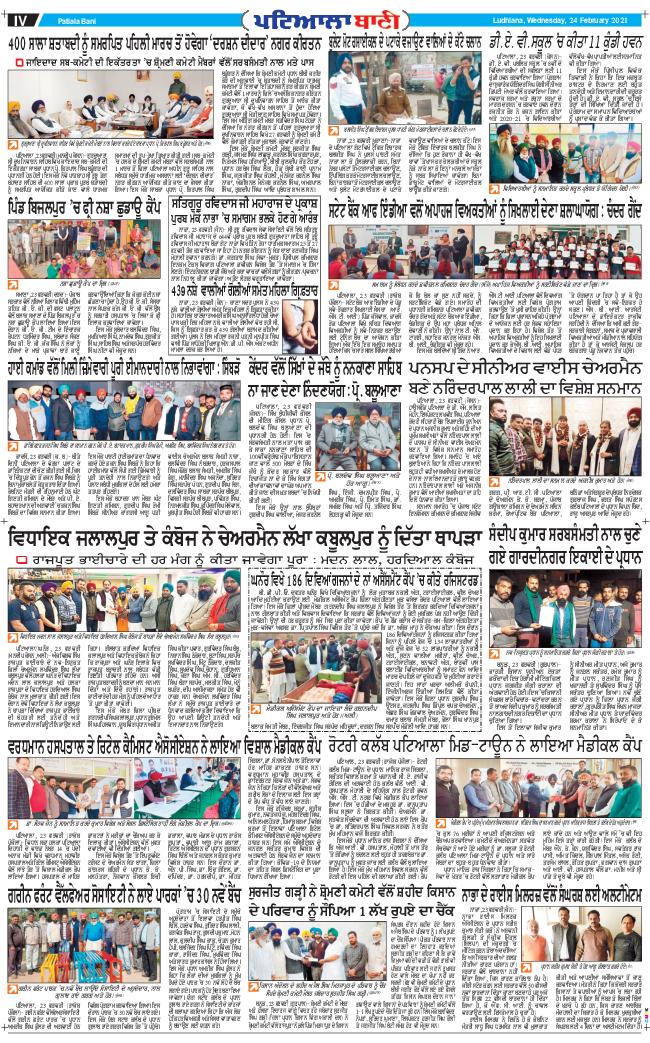 Fatehgarh Sahib Bani 2021-02-24