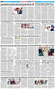 Roopnagar Bani 2021-02-24