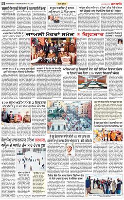 Amritsar Main 2021-02-24