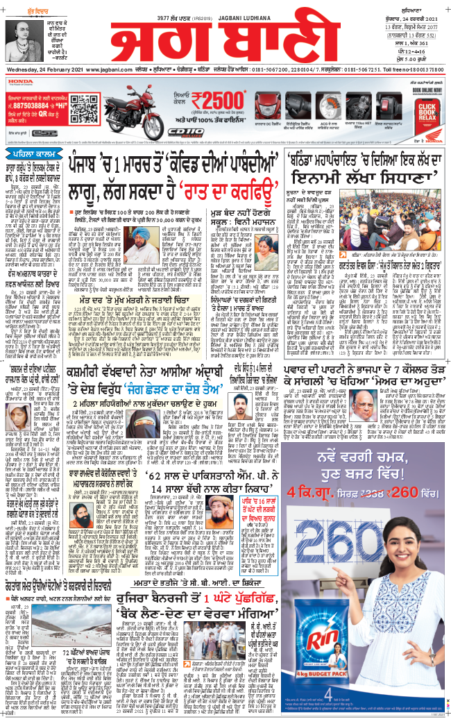 Bathinda Main 2021-02-24