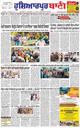Hoshiarpur Bani 2021-02-25
