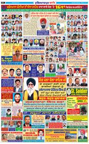 Hoshiarpur Bani 2021-03-01