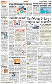Jalandhar Main 2021-03-01