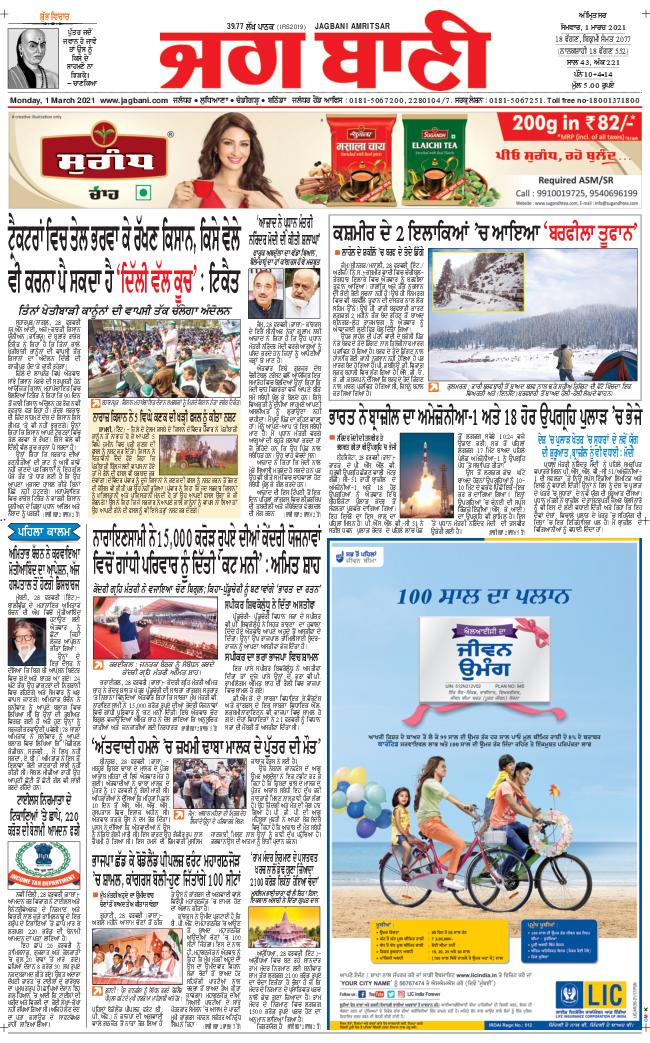 Amritsar Main 2021-03-01