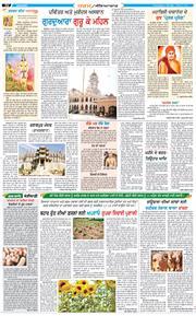 Chandigarh Bani 2021-03-01