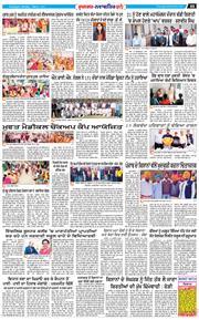 Roopnagar Bani 2021-03-01