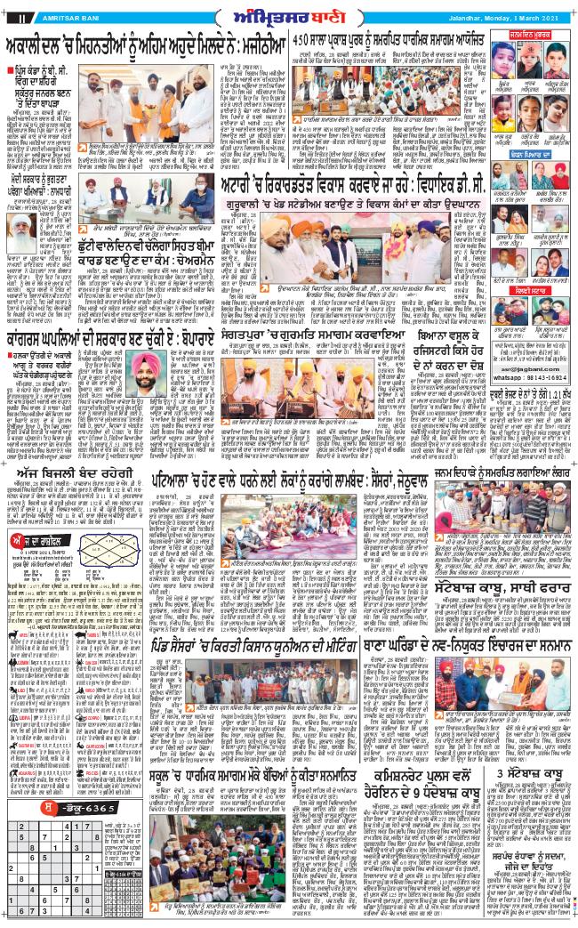 Amritsar Bani 2021-03-01