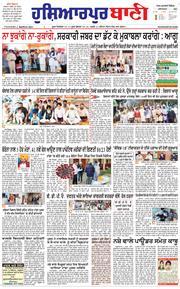 Hoshiarpur Bani 2021-03-02
