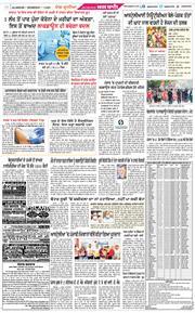 Amritsar Main 2021-04-07
