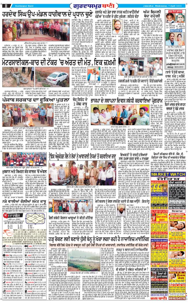 Gurdaspur Bani 2021-04-07