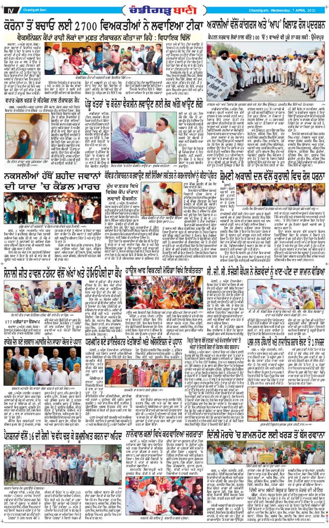 Chandigarh Bani 2021-04-07