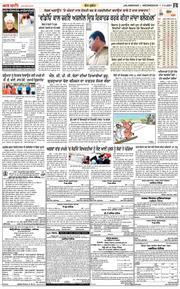 Jalandhar Main 2021-04-07