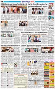 Hoshiarpur Bani 2021-04-07