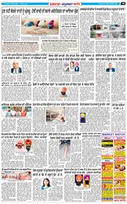 Kapurthala Bani 2021-04-07