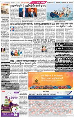 Chandigarh Main 2021-04-08