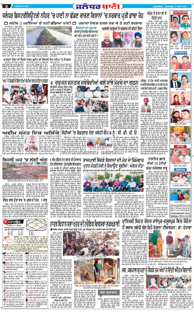 Jalandhar Bani 2021-04-08