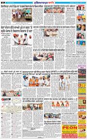Hoshiarpur Bani 2021-04-08