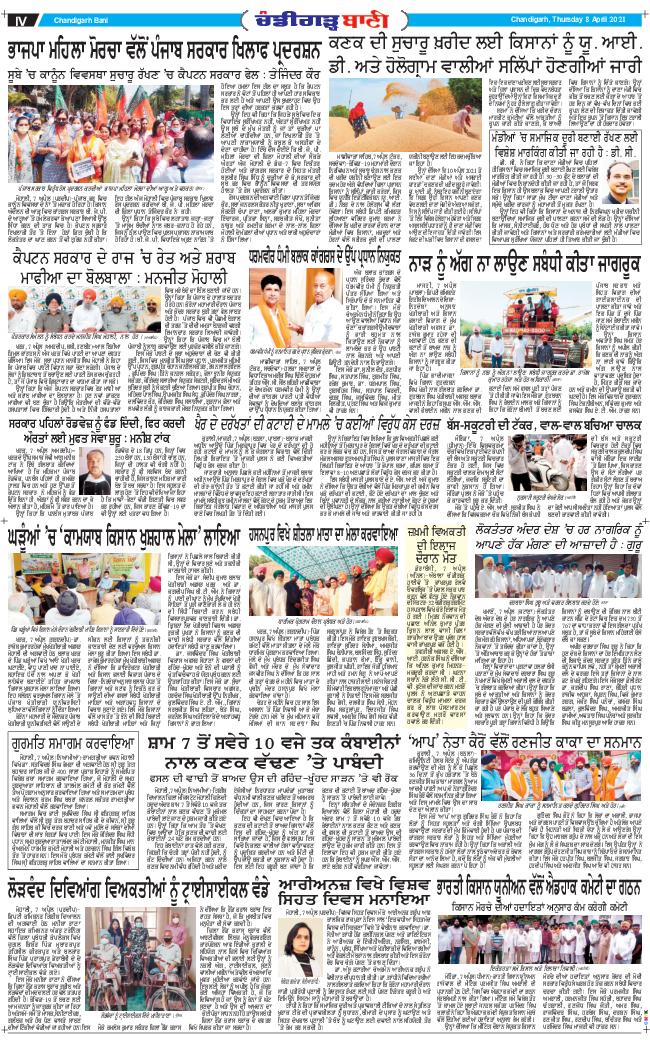 Chandigarh Bani 2021-04-08