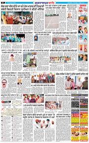 Gurdaspur Bani 2021-04-08