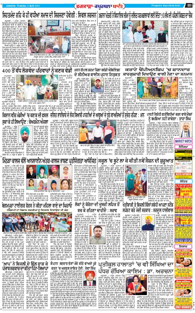 Kapurthala Bani 2021-04-08