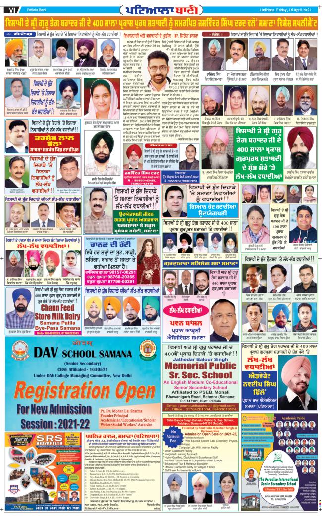 Fatehgarh Sahib Bani 2021-04-16