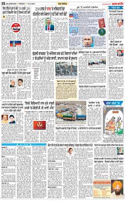 Amritsar Main 2021-04-16